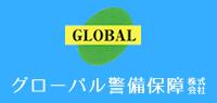 グローバル警備保障株式会社